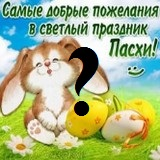 Чуждые традиции: «Пасхальные» кролики, булочки, цыплята и шляпки