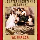 Приглашение на презентацию: Вышла в свет книга «Екатеринбургские останки. Независимые исследования»