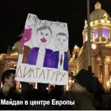 В рамках «борьбы с русской активностью на Балканах»: В Сербии развязывается майдан