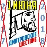 Дмитровское шествие переносится на 2018 год: Мэрия запретила православным москвичам массовое празднование 1 июня