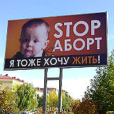 «Яндекс» оштрафован за рекламу абортов