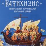 «Требуется больше времени, нежели ожидалось»: Патриарх Кирилл отложил утверждение нового Катехизиса