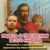 На фронте информационной войны: Беседа с православным журналистом Иваном Вагановым