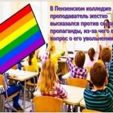 Содомиты начинают атаку на образовательную систему России: Преподавателя, исповеднически выступившего против извращенцев, увольняют