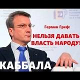 Переворот: Правительство готовится передать власть Сбербанку (+ОБРАЩЕНИЕ)