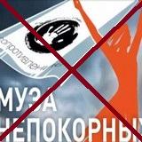 «Муза Непокорных» русофобов: В Сахаровском центре добровольцы Донбасса сорвали антироссийский фестиваль