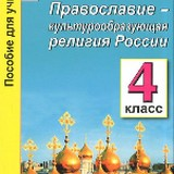 Взаимосвязь с отечественной культурой: Избежать изучения православного наследия школьникам не удастся