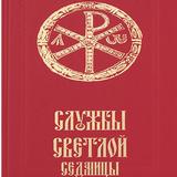 Движение «литургического обновления»: На Светлой седмице в московских храмах стала опускаться ектения об оглашенных
