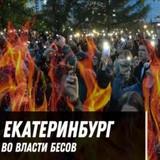 Одолеть бесовщину!: Заявление Совета православной патриотической общественности в связи с событиями в Екатеринбурге