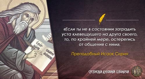 Исаак Сирин_цитаты.jpg