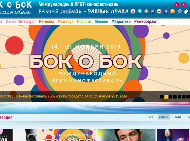 Министр культуры будет лично контролировать проведение фестиваля содомитов в Петербурге 4.jpeg